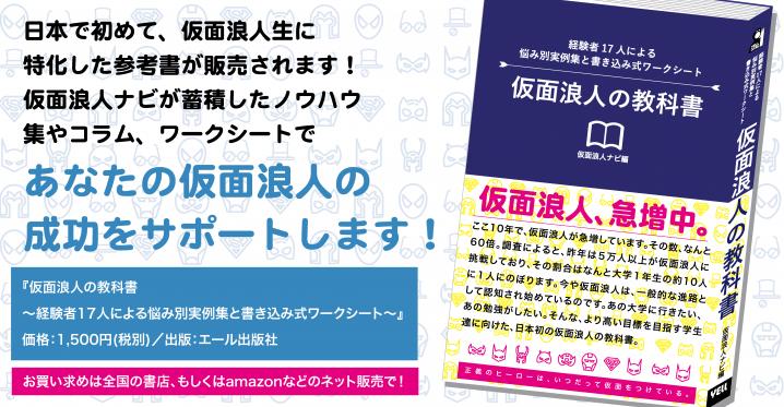 仮面浪人の教科書